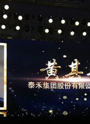 """践行公益善举、助力美好生活 黄其森荣膺""""2018中国慈善家"""""""