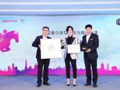 新浪杯未来之星马术大赛启动 尚雯婕于谦任大使