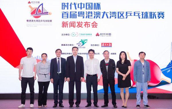 时代中国杯首届粤港澳大湾区乒乓球联赛5月启幕