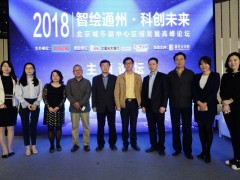 纵论科技智能新机遇 2018北京城市副中心区域发展高峰论坛圆满落