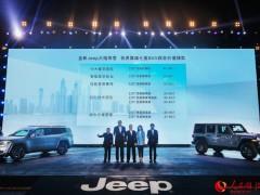 Jeep全新7座大指挥官正式上市售27.98万至40.98万元