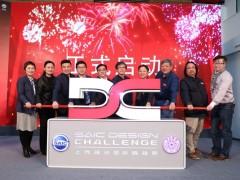 第六届上汽设计国际挑战赛在京启动