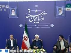 伊朗称若美撕毁核协议将以惊人速度重启核项目