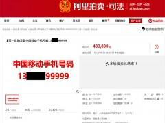 """尾号99999 山东""""老赖""""手机号拍出48万元"""