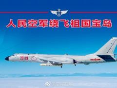 """轰-6K等多架战机实施""""绕岛巡航""""训练"""