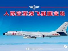 空军出动轰-6K等多型多架战机绕飞台湾
