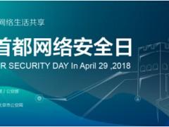 第五届首都网络安全日即将开幕 三大亮点抢先看