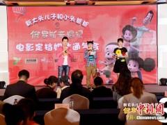"""""""大头儿子小头爸爸3""""将上映 鞠萍、董浩等配音"""