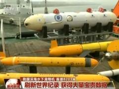 刷新世界纪录!中国深海水下滑翔机首潜8213米 - 社会 - 东南网