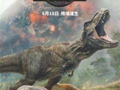 《侏罗纪世界2》定档6月15日 比北美提前一周