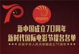 新中国成立70周年十佳电影提名公布,《少林寺》《霸王别姬》等影