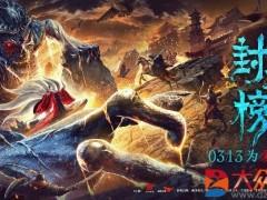 电影《封神榜・妖灭》定档3月13日 妲己红颜祸国为爱成魔