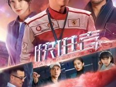 3月24日《快进者》爱奇艺上映 张瑞涵施诗贾冰领衔主演