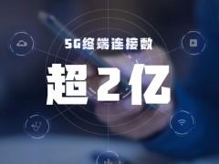 终端连接超2亿!这,就是5G的速度