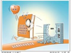 """严师德 破""""五唯"""" 高校教师职称制度迎来改革"""